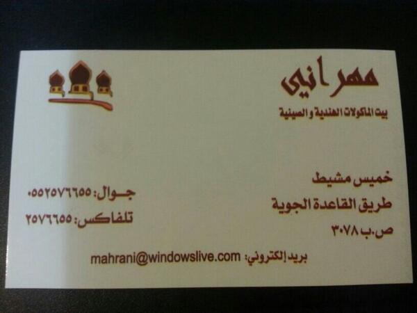 مطعم مهراني Mahranl1 Twitter