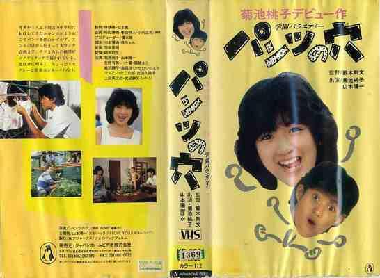 鈴木則文監督のパンツの穴という映画