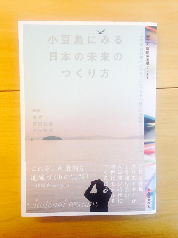 【速報】『小豆島にみる日本の未来のつくり方』見本届きました!!!!!!! http://t.co/Z9fOIAa8m2