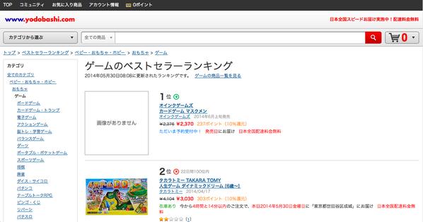 ヨドバシ.comでマスクメンが人生ゲームを抑えて1位になってた...発売前なのにマジか...みんなプロレス好きなのか... http://t.co/tWGzszIk5c