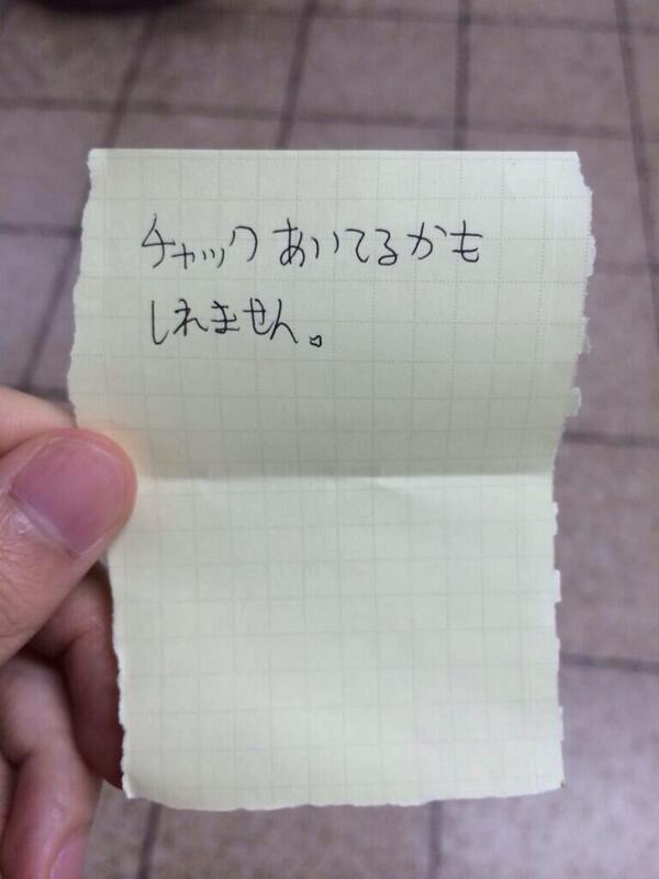 電車で前の人から紙貰ってラブレターかな?と思ってめっちゃキリッとした顔でありがとうございますって言って開けたらこれだったから死にたい(実際チャックあいてた) pic.twitter.com/tbnNRrlPq5
