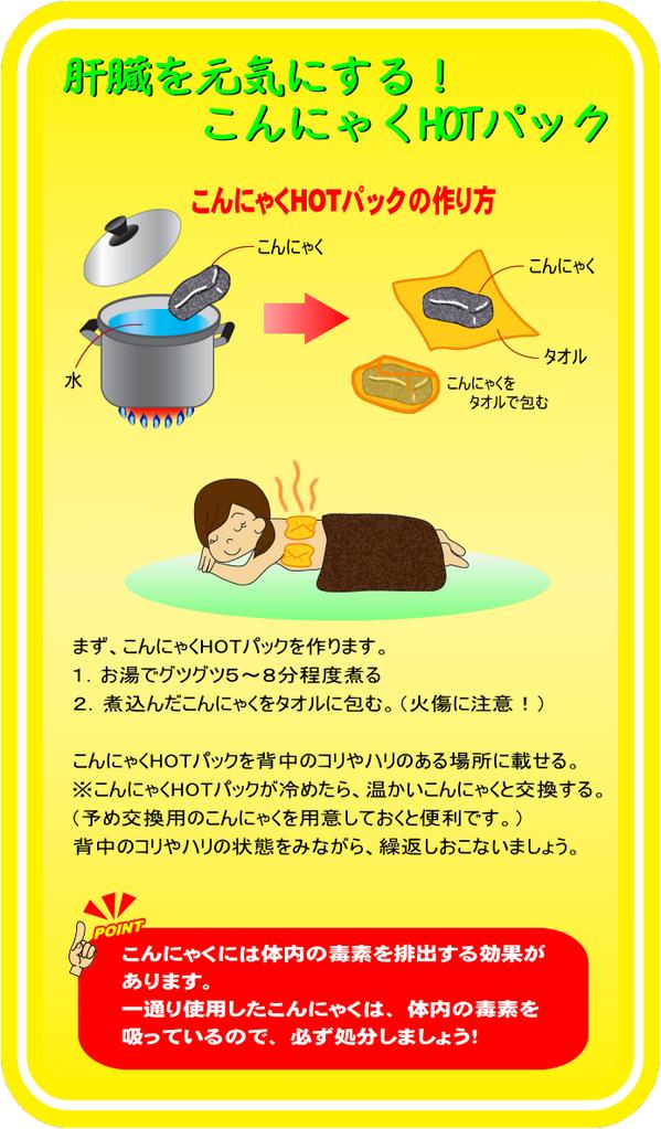 肝臓は怒りの臓器!実は肝臓が弱るとイライラや怒りっぽくなります。肝臓疲労=背中のコリやハリ。特に背中右側のコリやハリが酷い人は強イライラモードかも!?そこで今回はある食材を使った肝臓回復法です。イラストを参考に実践して下さい http://t.co/MO9YiUceZ3