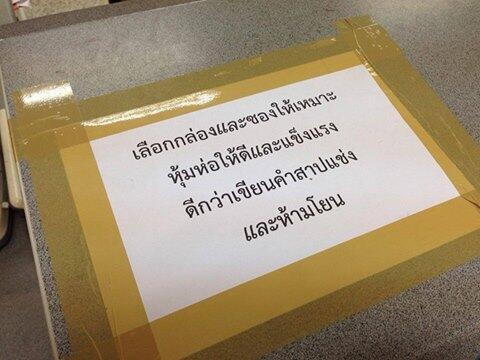 ความหมายสั้นๆ คือ 'กูจะโยน' สินะ #ไปรษณีย์ไทย http://t.co/9XwTJ0cD4C