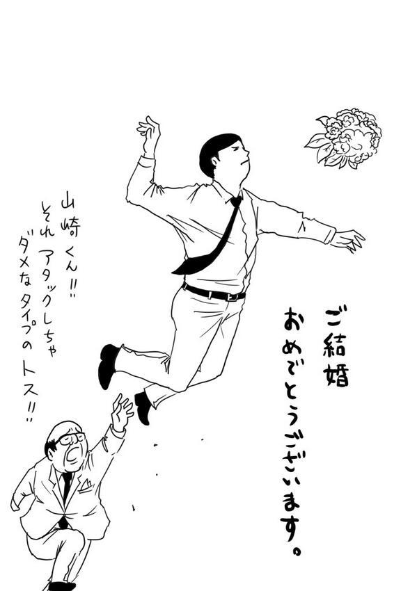 サラリーマン山崎シゲル On Twitter 6月4日書籍発売結婚式の