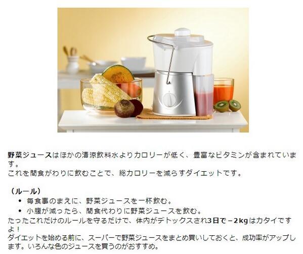 test ツイッターメディア - 短期間ダイエット♪ 3日で -2kg!  ・ 野菜ジュースダイエット https://t.co/apiTJ282Vh