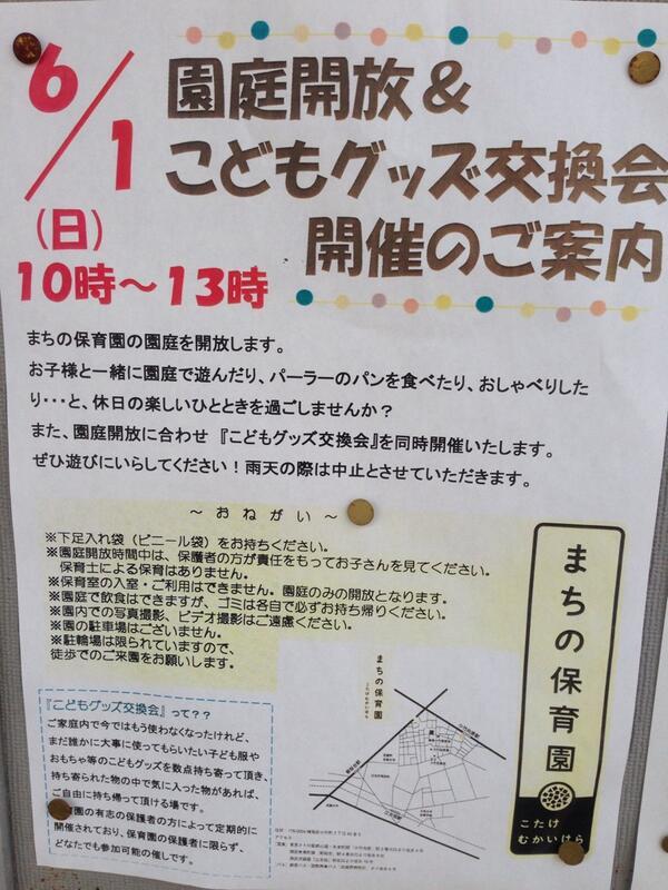 本日開催!!  【こどもグッズ交換会】6/1(日)10時〜13時、まちの保育園小竹向原で、園庭開放&こどもグッズ交換会を行います。予約不要。皆さんのご参加、お待ちしています。 #nerima #ekoda #kodomo http://t.co/xxHdA7gafu