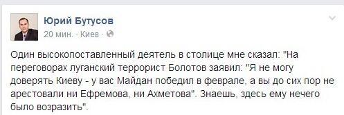 Главой фракции ПР вместо Ефремова станет олигарх Новинский, - СМИ - Цензор.НЕТ 59