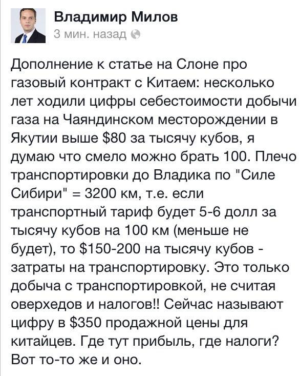 """Чистый убыток России от """"сделки века"""" с Китаем составит $35 млн, - Немцов - Цензор.НЕТ 1869"""