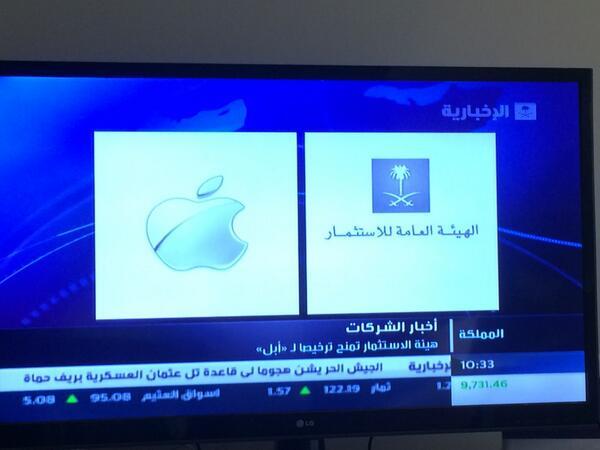 الهيئة العامة للاستثمار تمنح ترخيصاً لشركة أبل لتباشر أعمال الصيانة والبيع في السعودية! #أخيرا http://t.co/CpgHYznDLs