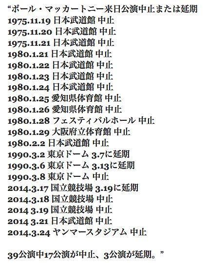ポール・マッカートニーの来日公演中止もしくは延期の歴史が凄まじい39公演中17公演が中止、3公演が延期・・・予定通りに公演が行われない確率51%!! pic.twitter.com/OvsdHxW6J2