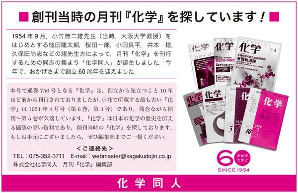 月刊『化学』5月号にも掲載いたしましたがもう一度.情報提供よろしくお願いいたします. http://t.co/mMgqkycnJx