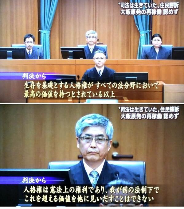 この方ですか樋口英明裁判長!ありがとうございますRT @tokunagamichio 5月22日 安倍には理解出来ないだろうけど、こういう憲法の精神を尊び守ろうとする裁判官に敬意を表します。(大飯原発運転差止請求、福井地裁判決文より) http://t.co/EytGl35Bzb