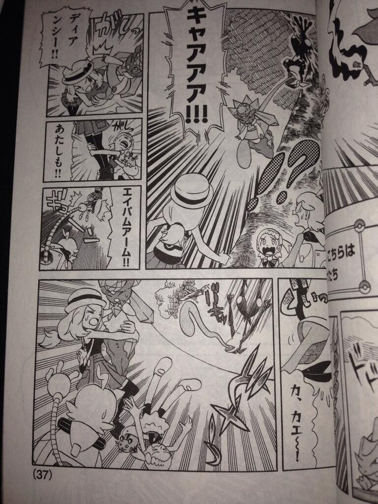 "vv|2/-!|o()v on twitter: ""ポケモン映画の漫画でゲッコウガが舌使っ"