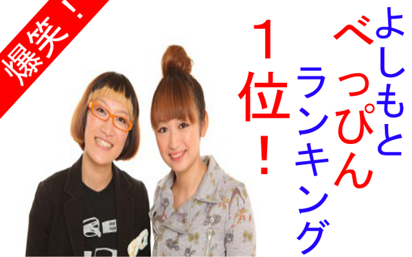 Category:吉本興業の歴史 (page ...