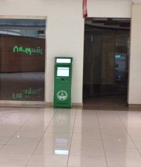 أبشر On Twitter تم تركيب جهاز تفعيل ذاتي جديد في مدينة جدة وذلك في مجمع السلام مول بين البوابتين 3 4 وهو جاهز لخدمتكم وفر وقتك Http T Co 3hfrfiun1h