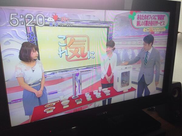 今朝のTBSはやチャン!で「オフィスおかん」が紹介されました!佐藤渚アナがお惣菜を試食する場面も。 http://t.co/gg3zgcSoOv #オフィスおかん http://t.co/px67tblUk1