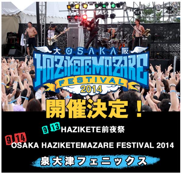 HEY-SMITHが野外で音楽のお祭りを開催!9/13 HAZIKETE前夜祭、9/14 OSAKA HAZIKETEMAZARE FESTIVAL 2014 at 泉大津フェニックスhttp://t.co/4Zgad9LRym http://t.co/5BKiYcNkfU