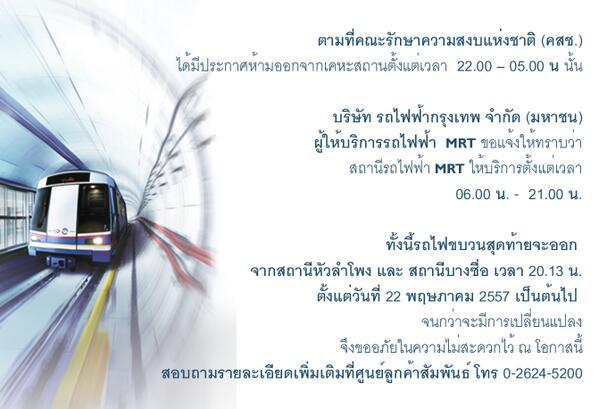 แจ้งการให้บริการรถไฟฟ้า MRT http://t.co/sHDQNlEzN4