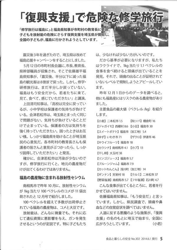 【埼玉県の子どもたちが危ない!】拡散希望! 月刊誌『食品と暮らしの安全』2014年6月号(No.302)より http://t.co/phCGNG8VSf
