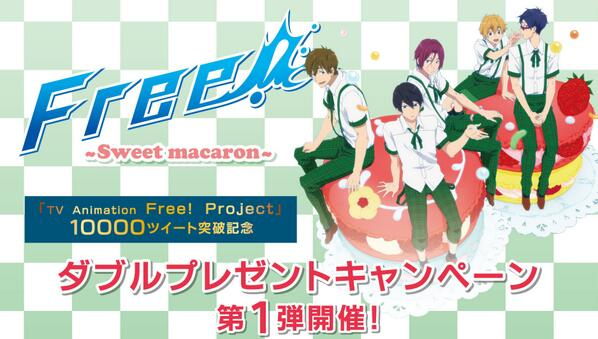 TVアニメFree!~Sweet macaron~キャンペーン リツイートしてくれた方の中から抽選で20名様にチャームストラップが当たる! 詳細→http://t.co/ML8ogUuBNZ #Free_macaron http://t.co/ZUAWAuvWwB