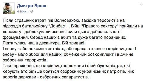 """Бойцы батальона """"Донбасс"""" попали в засаду: против них работают автоматчики, снайперы и РПГ, есть раненые - Цензор.НЕТ 4242"""