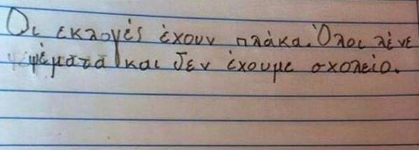 Zήτησαν σε παιδιά δημοτικού να γράψουν για τις εκλογές... ιδού! @NChatzinikolaou #ekloges2014gr #apomikrokiapotrelo http://t.co/t4hJ8SAQnj