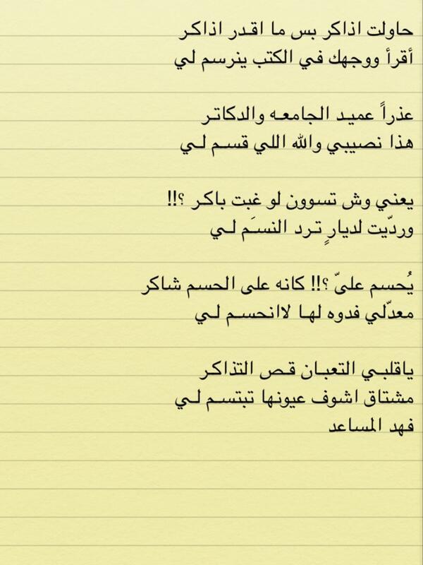 فهد المساعد على تويتر خلاااص وهذي قصيدة من أيام الإختبارات إعتذار عن الكلمة المشئومة ذاكروا Http T Co E5jst7mvh3