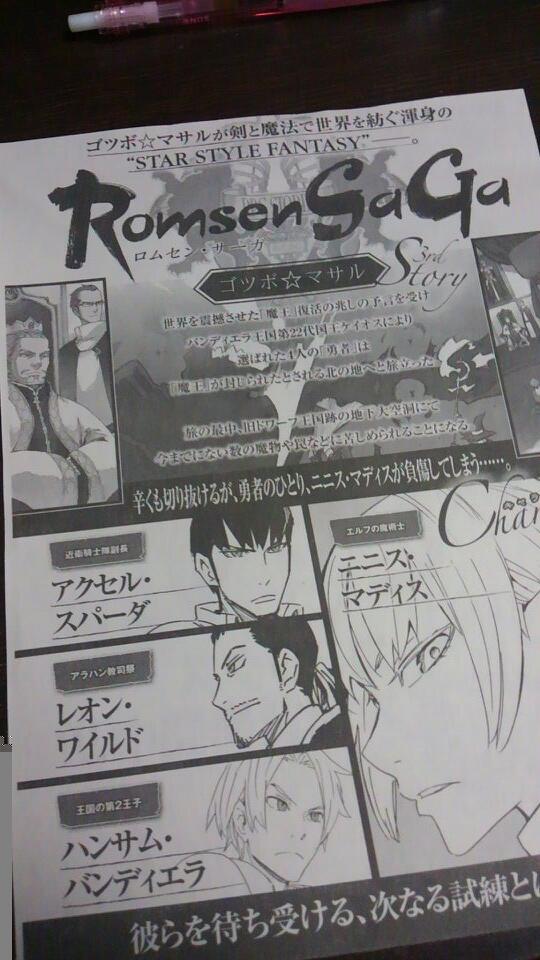 【宣伝】25日発売のビッグガンガンvol07に『ロムセン・サーガ』4話たぶん掲載されてます!よろしくお願いします(^-^)/ http://t.co/OixRiItsW6