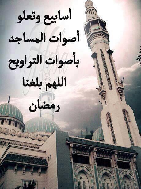 Twitter पर درر الكلام اللهم بلغنا رمضان لا فاقدين ولا مفقودين Http T Co 1clmv3hwie