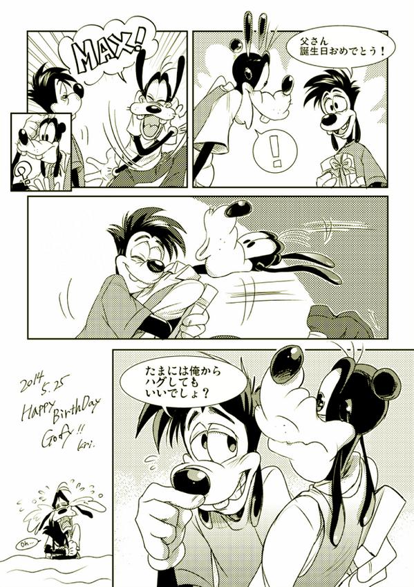 グーフィーお誕生日おめでとう!!!! http://t.co/tiHj5oZknF