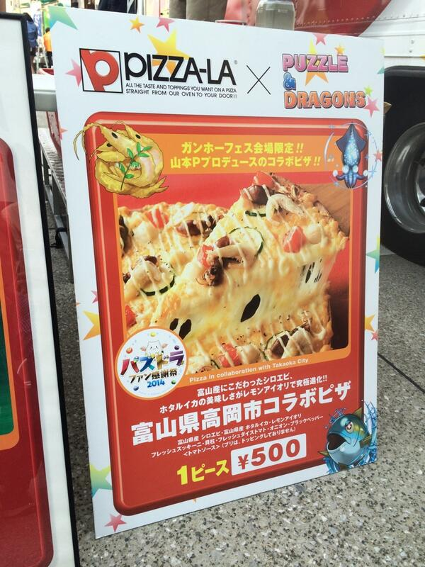 高岡市コラボピザおいしかったよ(^ω^) http://t.co/zwCrYpRgST