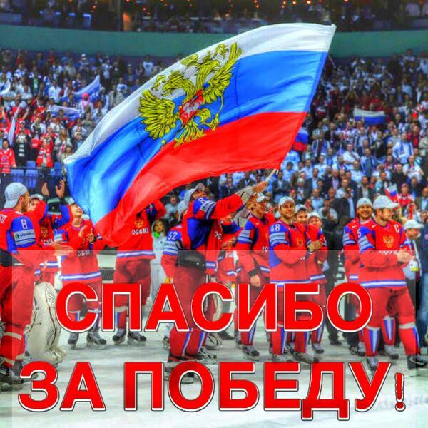 Все россияне этого ждали! Спасибо за победу!  МЫ – ЧЕМПИОНЫ МИРА! http://t.co/IRattXHCqA #хоккей #hockey #Россия http://t.co/ETAqRL7oeb