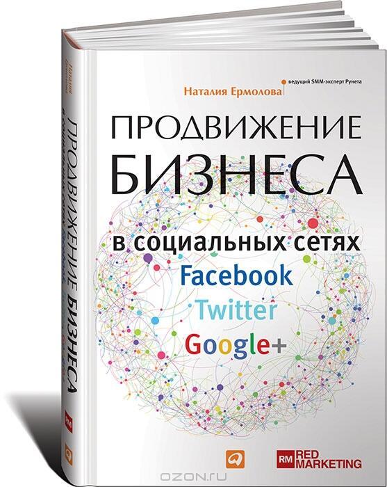 """II издание моей книги""""Продвижение бизнеса в социальных сетях Facebook, Twitter, Google+"""" http://t.co/SRJ7t49gnp #SMM http://t.co/1nV9QzQMew"""