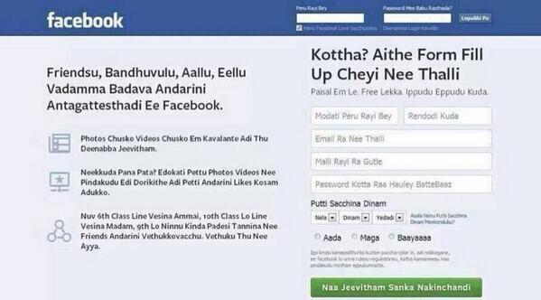 Telangana Facebook by Actor Suresh