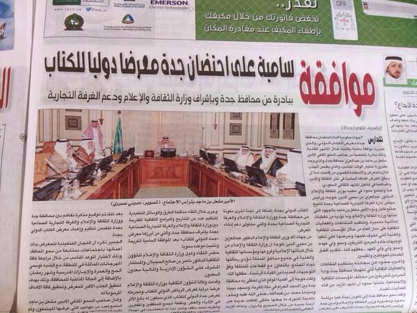 صدور موافقة سامية على إقامة معرض دولي سنوي للكتاب في مدينة #جدة .. وأخيييراً!