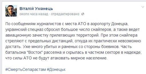 Въезд автотранспорта в Донецк и перемещение по городу ограничены из-за ухудшения ситуации, - ГАИ - Цензор.НЕТ 3521