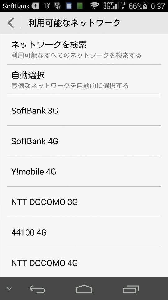 ファッ!?Y!mobile 4Gって http://t.co/idPMms36mY