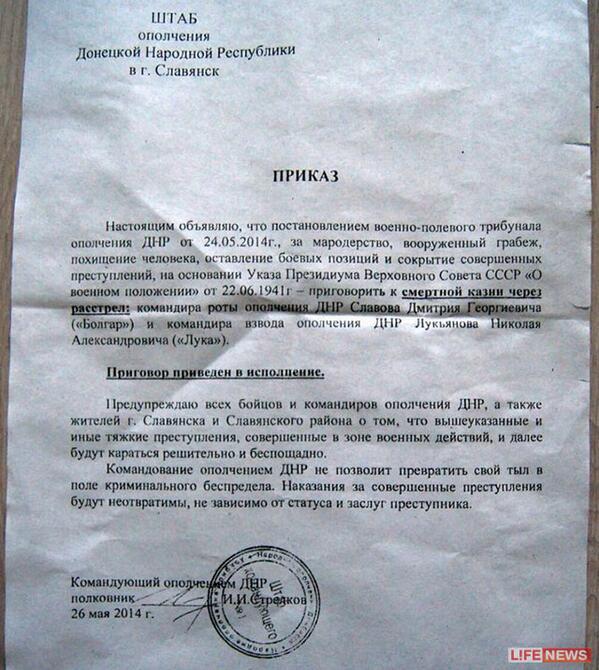 Игорь Стрелков приказал расстрелять двоих ополченцев за мародёрство