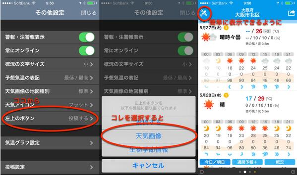 そら案内がXバンド対応したことで「天気画像」を頻繁に表示するようになったという人は、「設定」→「左上のボタン」→「天気画像」を選択すると、予報ページから1タップで「天気画像」が表示できるようになって便利ですよ http://t.co/VIlg0ZVsWQ