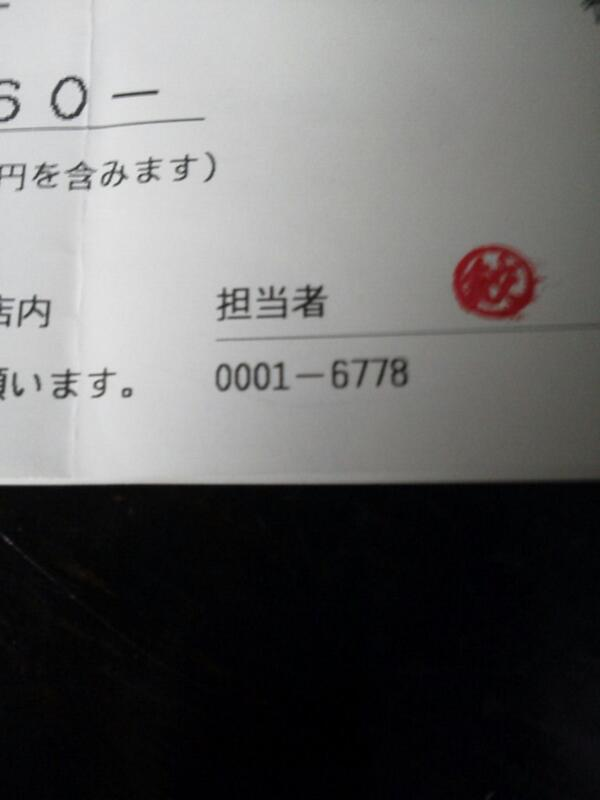 大阪王将で領収書もらうとき、担当者のとこに印鑑を押されなかったんで「印鑑押してください」て言ったら、バイトらしき女の子が押してくれた。今、見たら「餃」って!これスタンプカード用の餃子印鑑やろ! pic.twitter.com/VSyKwfqgIs