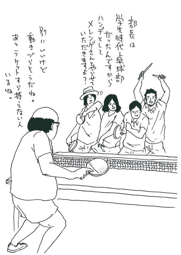 【5/28シングル発売!】【拡散希望】記念すべきフラゲ日にサラリーマン山崎シゲルさん(@hikaru_illust)とのコラボイラストが届いた!シゲルさんと4人で卓球!混んでるし、ヤマちゃんそれラケットじゃない。。笑(ツ) http://t.co/VAtkIrKmMk