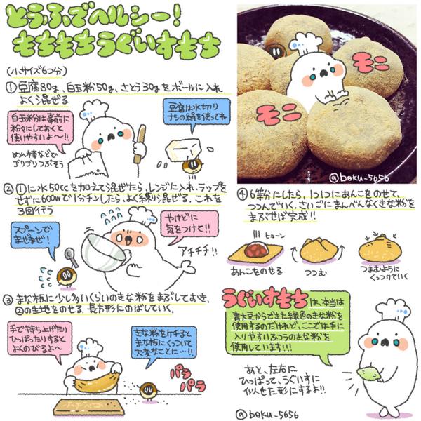豆腐でヘルシ~!もちもちうぐいす餅のレシピまとめました!!!=͟͟͞͞ ( OO)