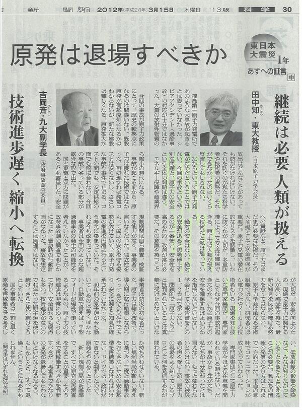 ⑤田中知がどういう考えを持つ人間か。添付は2012年3月15日の朝日新聞である。破り捨てずに保存しておいてよかった。これを読んでほしい。福島事故から1年たつや否や推進論をぶち上げている。この男には福島事故への反省のかけらもない。 http://t.co/2dJvTqL3EK