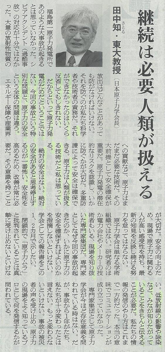 2012年3月15日朝日に掲載された田中知の文章。大きく読めるようにしました。それからこちら http://t.co/lSTL2KWJSB はこれが掲載された日(2012年3月15日)の私のtweet記録、怒っている。 http://t.co/WC4WBl7ZHf