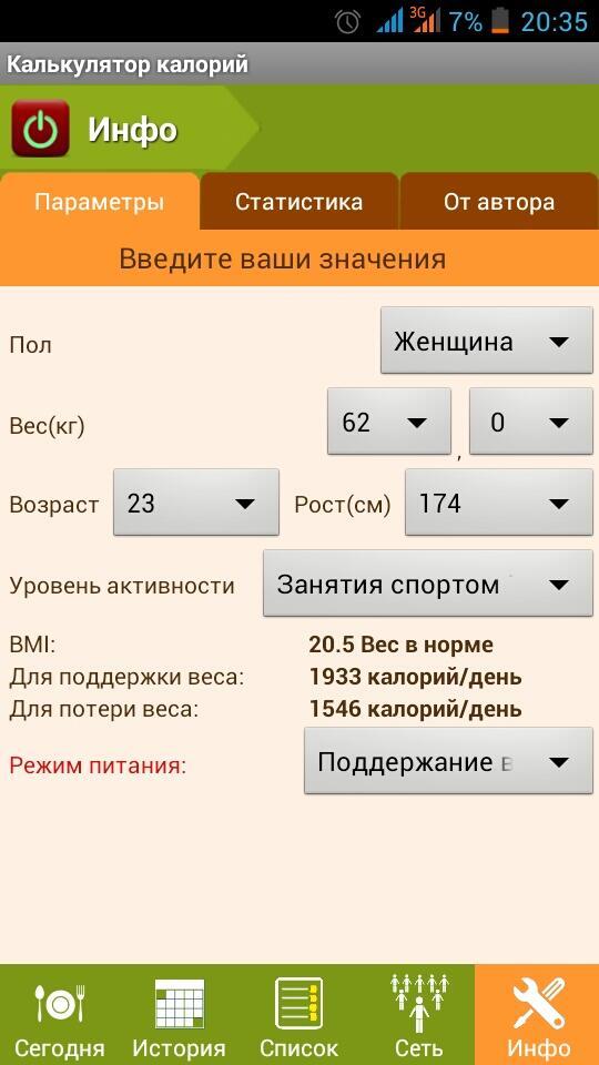 Калькулятор Калорий За Сколько Можно Похудеть На.