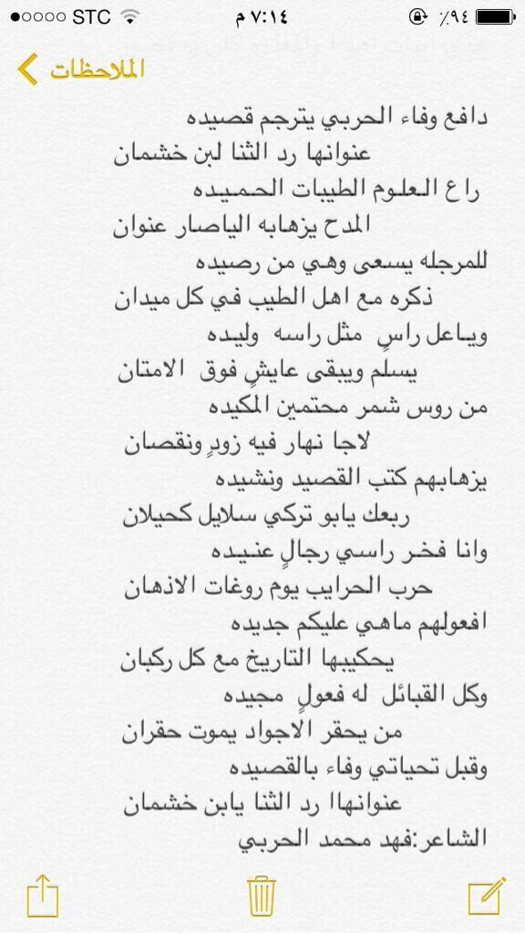 عائلة الشغروف On Twitter قصيدة مدح في ابننا سليمان بن خشمان الشغروف من الشاعر فهد بن محمد الحربي Http T Co Aqv72cquxd