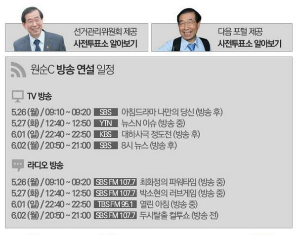 원순C 방송연설 일정!!! 완전 본방사수하기^^ http://t.co/lwdEa7t1Wm