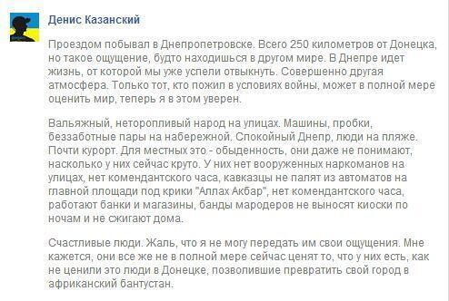 Священника, нападавшего с террористами на избирательные участки, отстранили от пастырских обязанностей - Цензор.НЕТ 9305