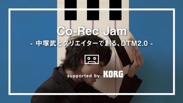 今週末6/1(日)に、中塚武と電子楽器メーカーKORGによるDTMワークショップを渋谷パルコ2.5Dで開催!楽曲制作に興味のある方、ぜひともチェックを! - http://t.co/Ix6IDqx2zd #2_5_d http://t.co/TMwi5HXjIF