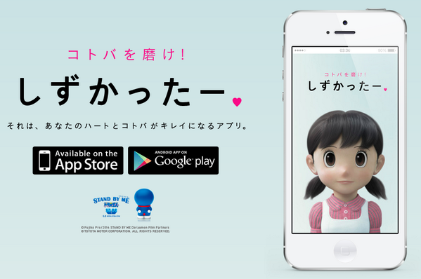 TOYOTAから新作アプリ『しずかったー』がリリースされています。  iPhoneアプリ リリース速報(5月28日時点):http://t.co/63hlhWwzU2 http://t.co/dckpaJi0Ye